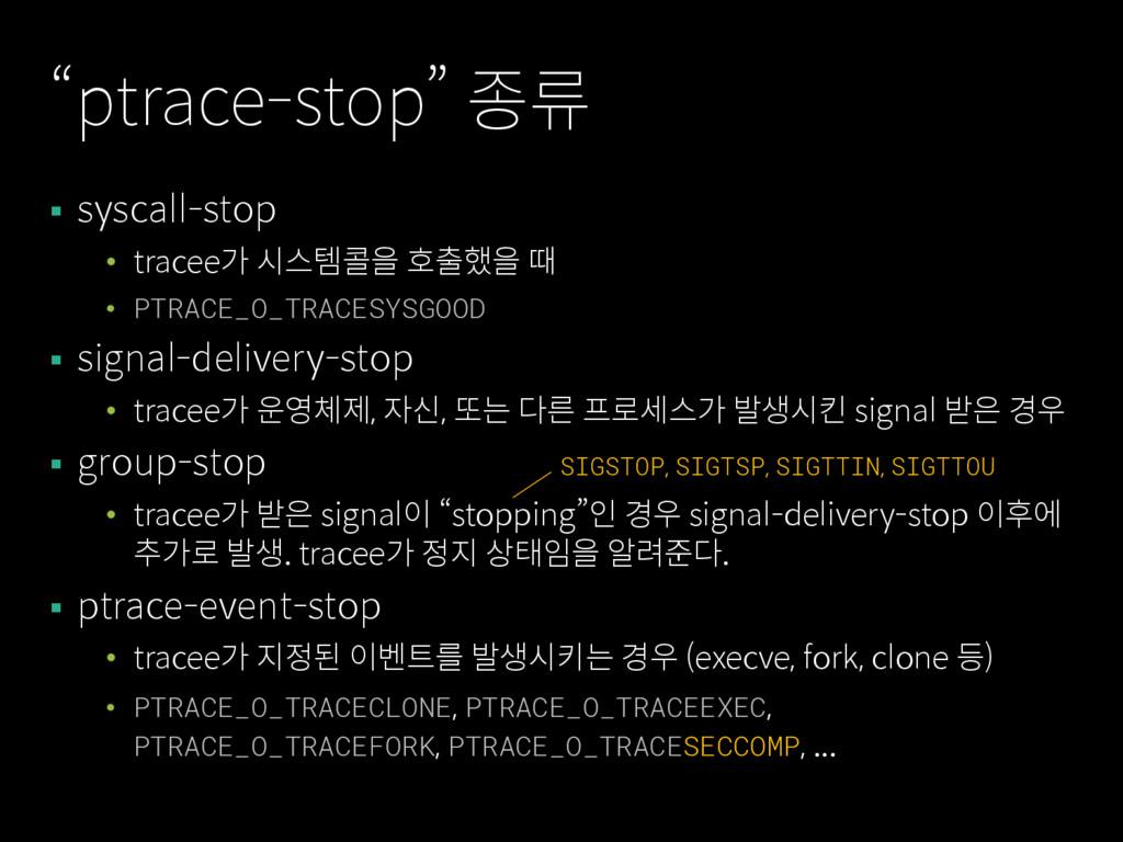 """ptrace-stop"" 종류 § syscall-stop • tracee가 시스템콜을..."