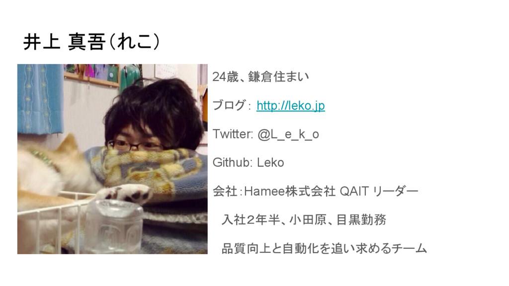 24歳、鎌倉住まい ブログ: http://leko.jp Twitter: @L_e_k_o...