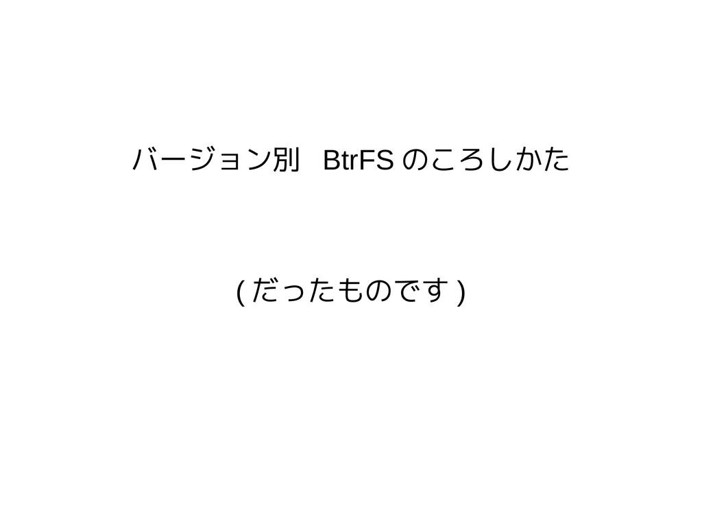 バージョン別 BtrFS のころしかた ( だったものです )