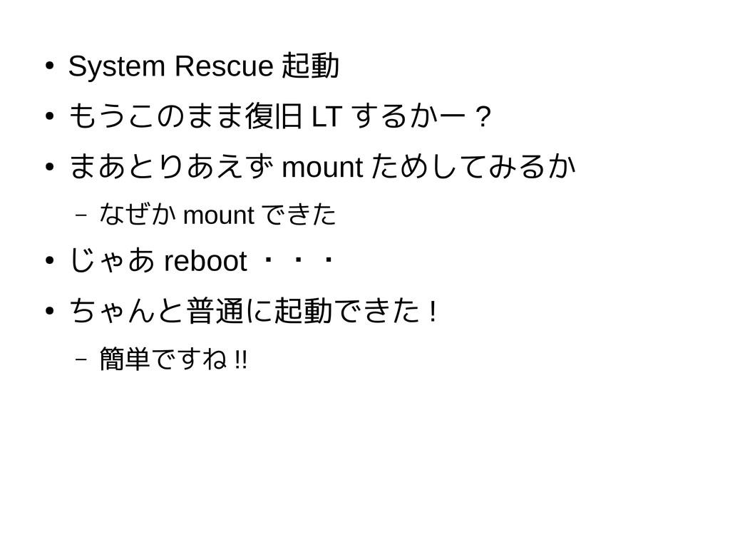 ● System Rescue 起動 ● もうこのまま復旧 LT するかー ? ● まあとりあ...