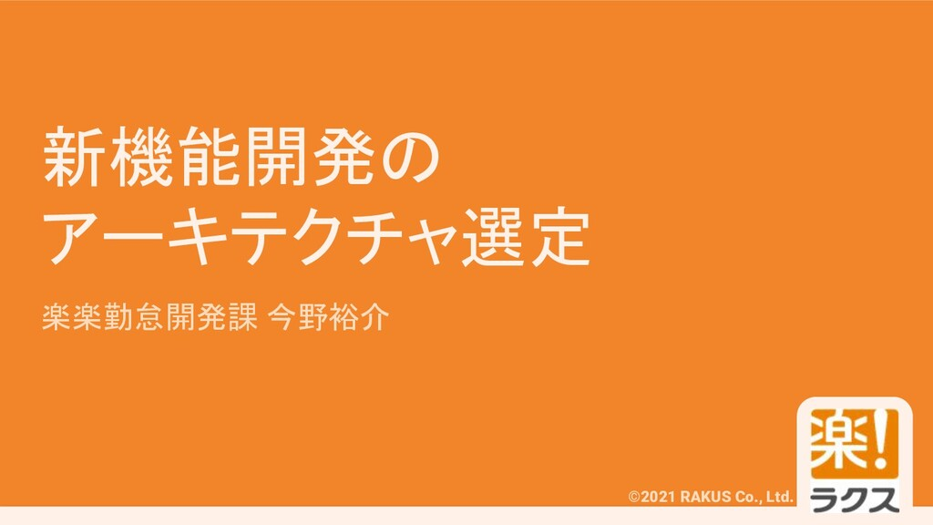 #RAKUSMeetup ©2021 RAKUS Co., Ltd. 新機能開発の アーキテク...