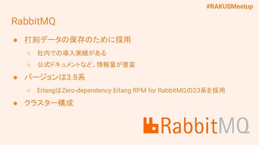 #RAKUSMeetup RabbitMQ ● 打刻データの保存のために採用 ○ 社内での導入...
