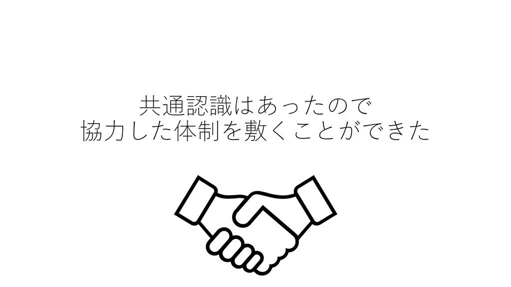 共通認識はあったので 協力した体制を敷くことができた
