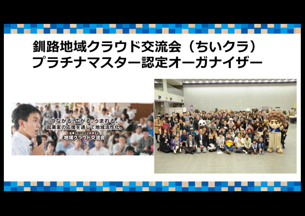 釧路地域クラウド交流会(ちいクラ) プラチナマスター認定オーガナイザー