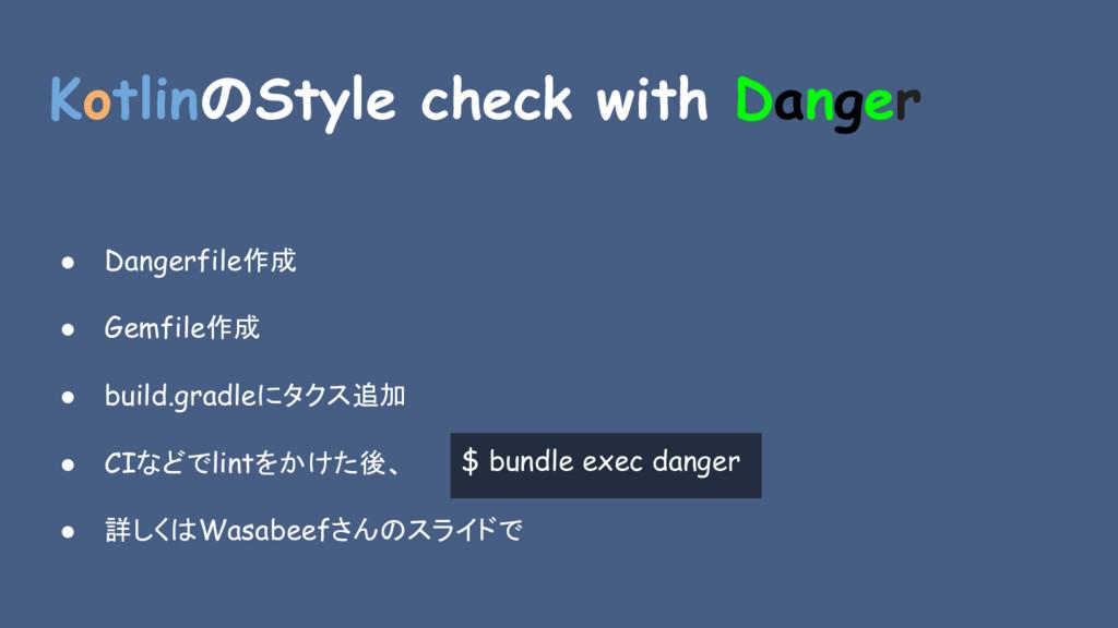 ● Dangerfile作成 ● Gemfile作成 ● build.gradleにタクス追加...