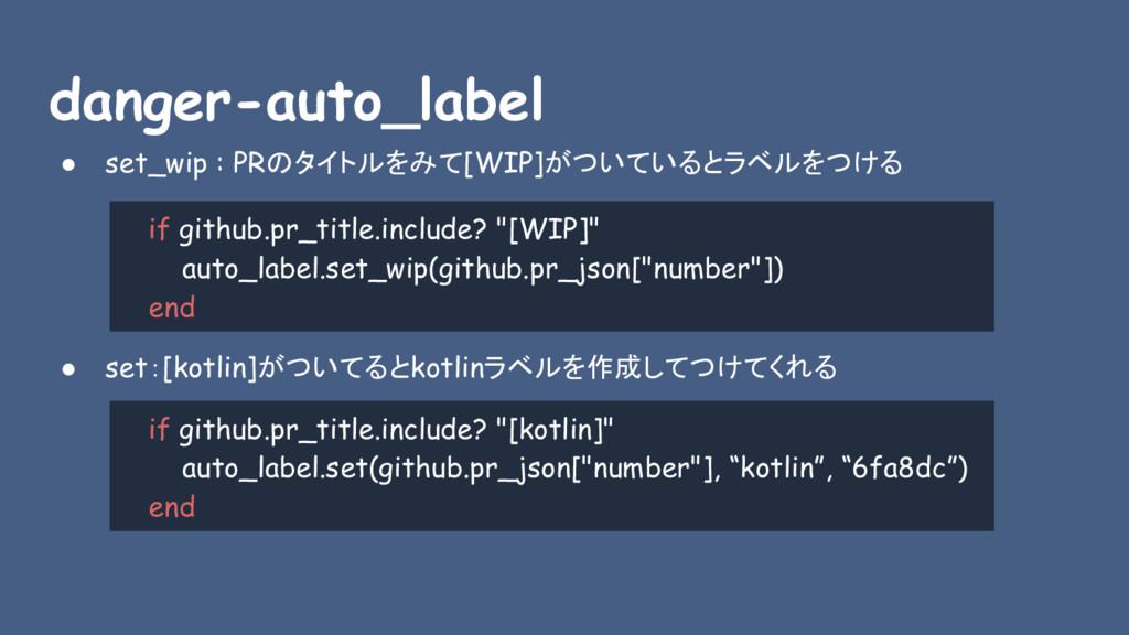 danger-auto_label ● set_wip : PRのタイトルをみて[WIP]がつ...