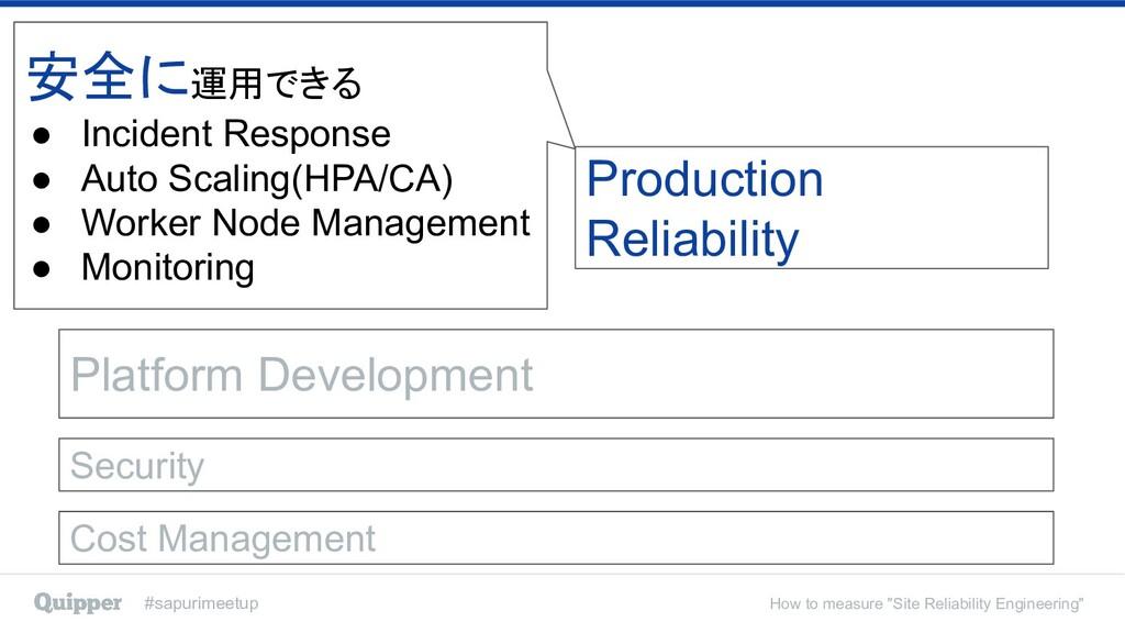"""#sapurimeetup How to measure """"Site Reliability ..."""