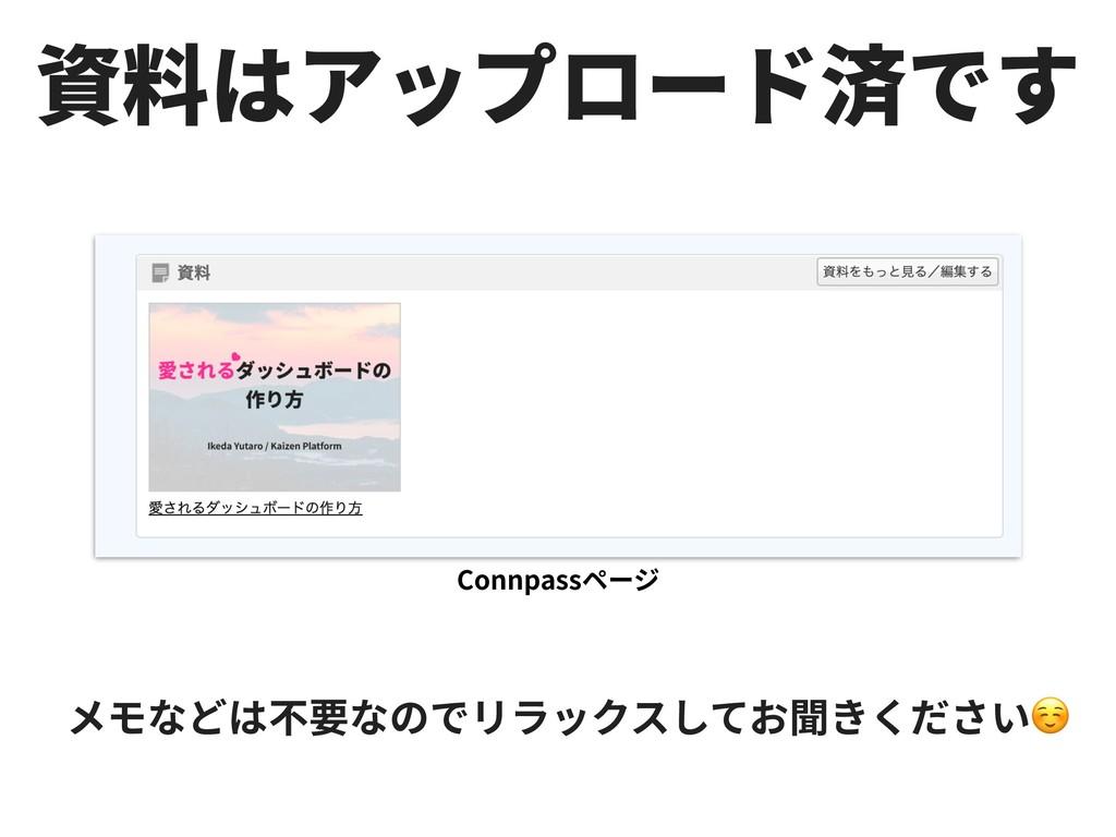 Connpass ☺