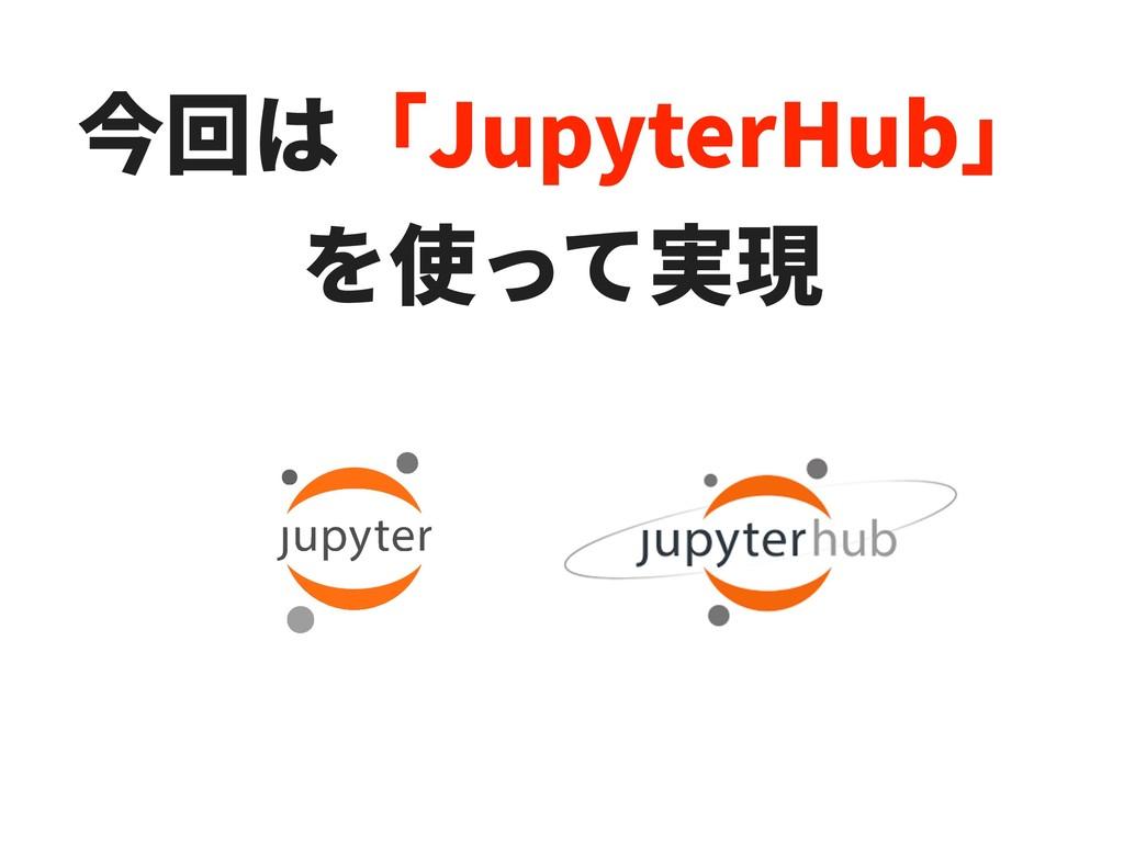 JupyterHub