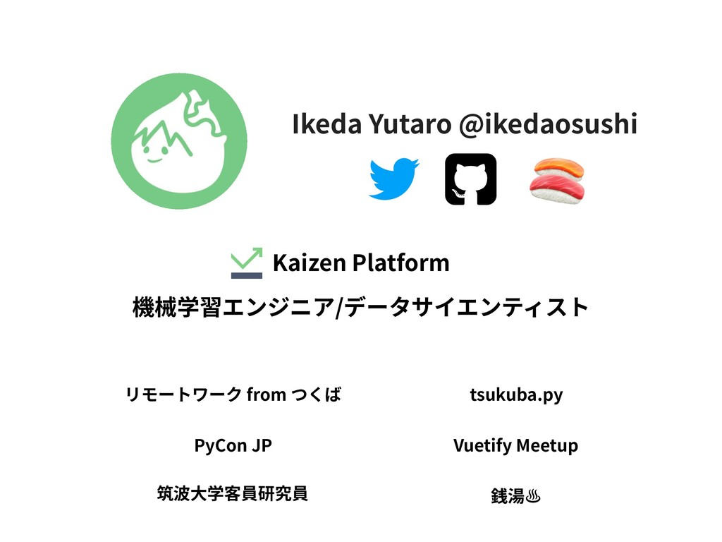 Ikeda Yutaro @ikedaosushi PyCon JP tsukuba.py 較...