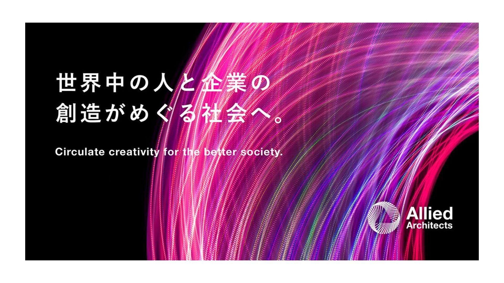 グループMission 1 アライドアーキテクツ・グループは 『世界中の人と企業をつなぐ』 の...