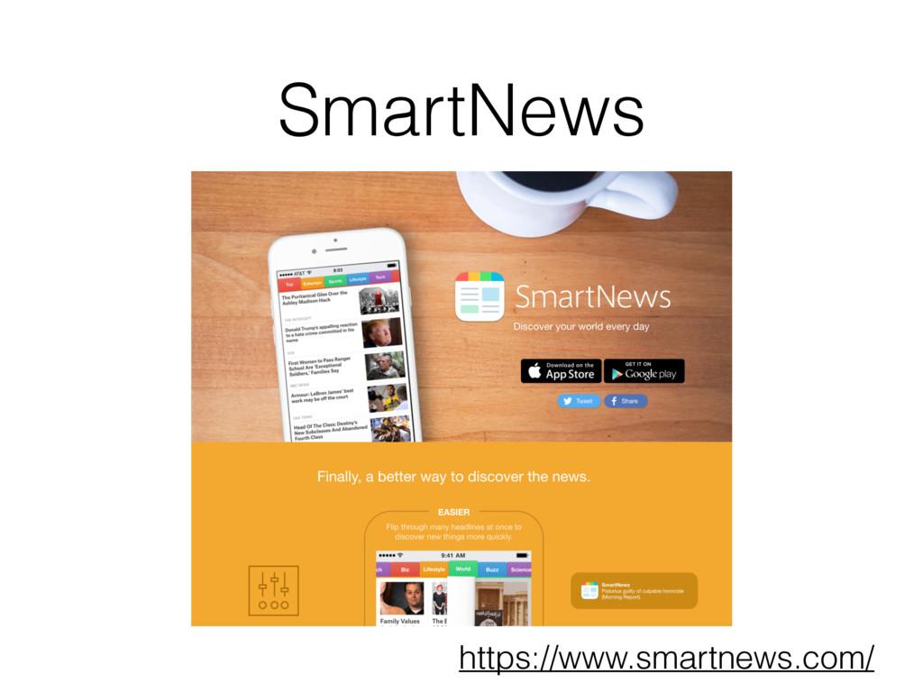 SmartNews https://www.smartnews.com/