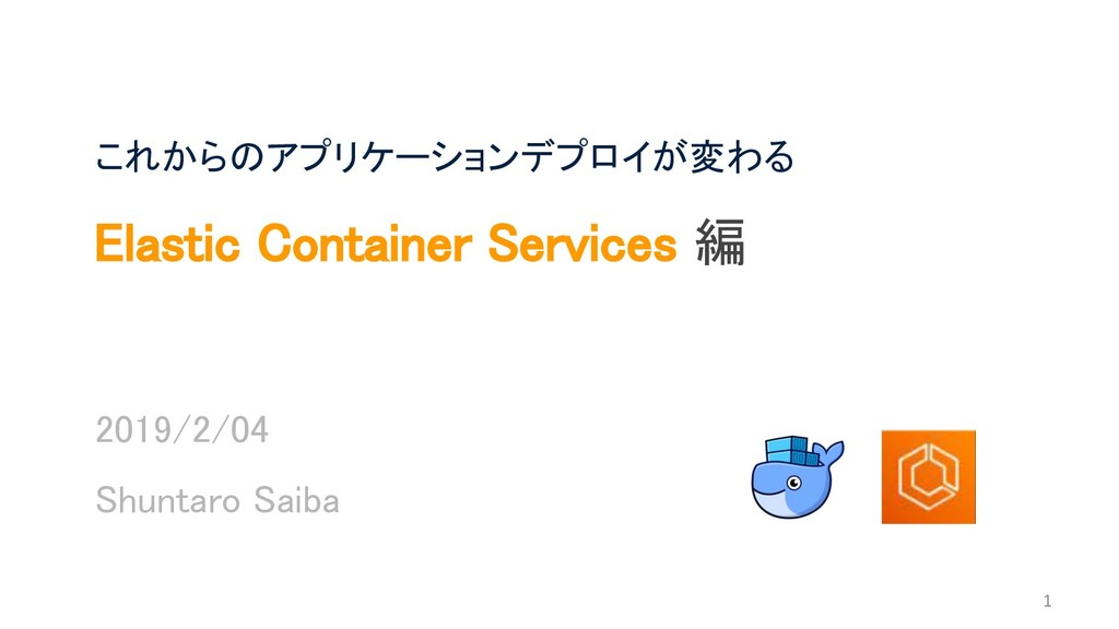 Elastic Container Services 編 2019/2/04 Shuntaro...