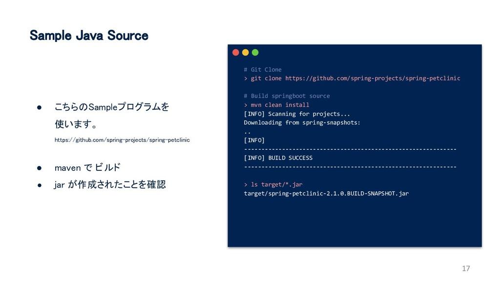 Sample Java Source ● こちらのSampleプログラムを 使います。 htt...