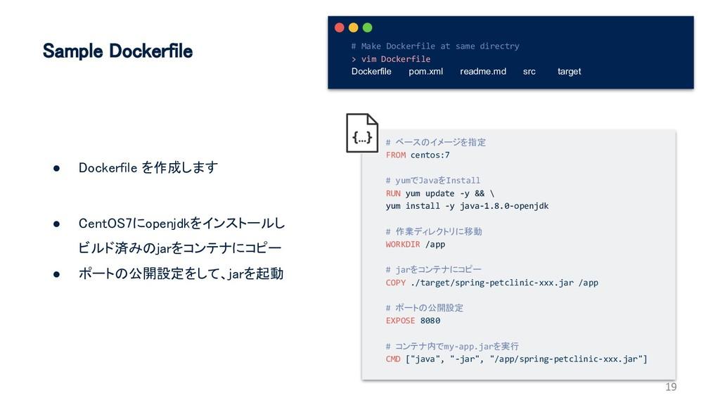 Sample Dockerfile ● Dockerfile を作成します ● CentOS7...