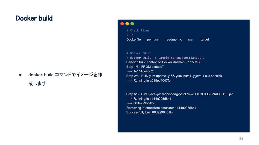 Docker build ● docker build コマンドでイメージを作 成します 23...