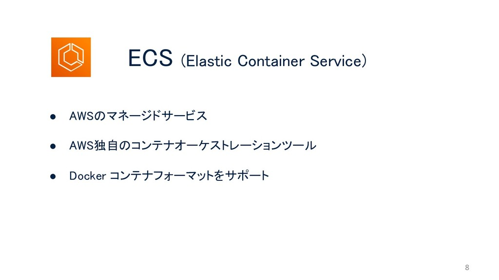 ECS (Elastic Container Service) 8 ● AWSのマネージドサー...