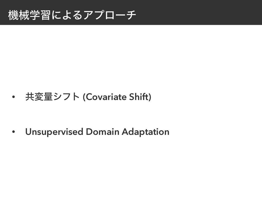 ػցֶशʹΑΔΞϓϩʔν • ڞมྔγϑτ (Covariate Shift) • Unsup...