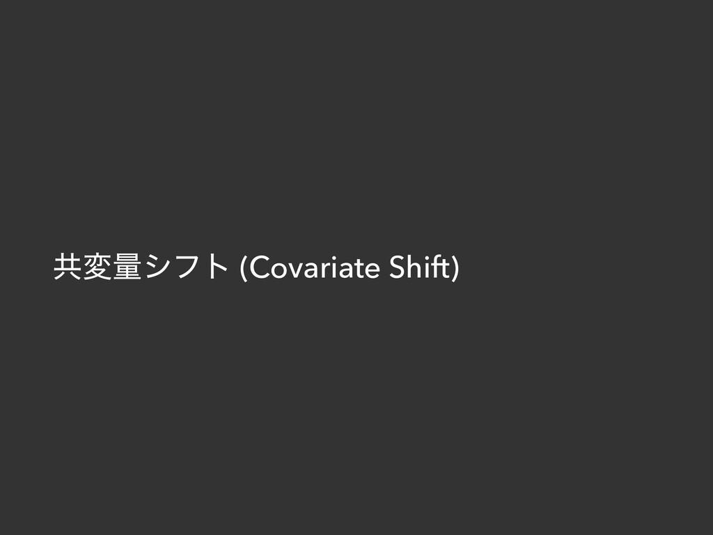 ڞมྔγϑτ (Covariate Shift)