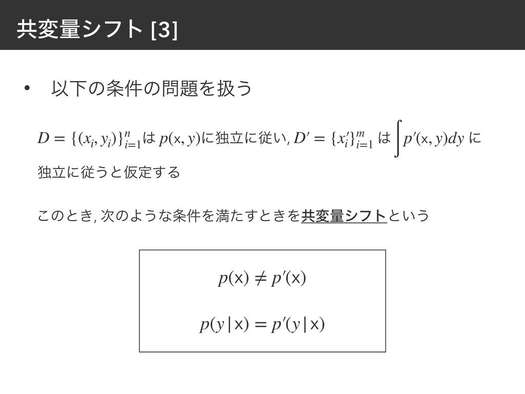ڞมྔγϑτ [3] • ҎԼͷ݅ͷΛѻ͏ p(x) ≠ p′(x) p(y|x) = ...