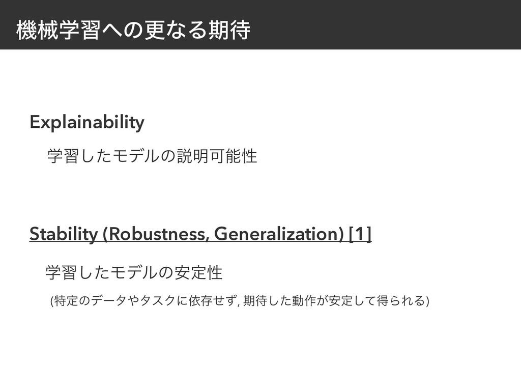 ػցֶशͷߋͳΔظ Explainability Stability (Robustnes...
