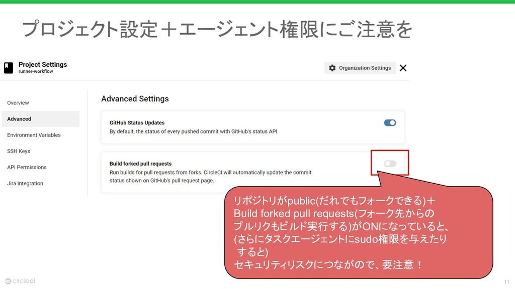 11 プロジェクト設定+エージェント権限にご注意を リポジトリがpublic(だれでもフォーク...