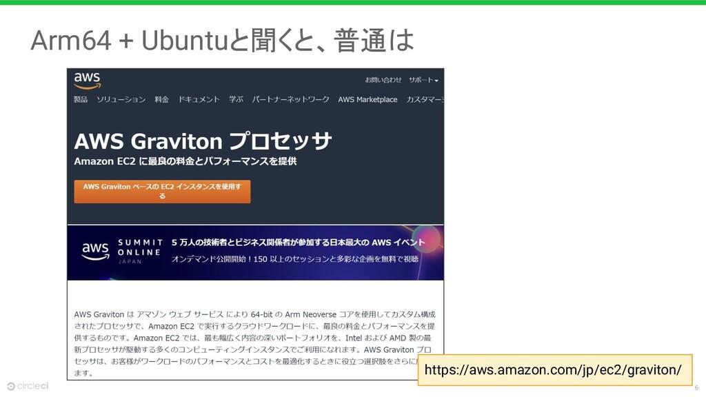 6 Arm64 + Ubuntuと聞くと、普通は https://aws.amazon.com...