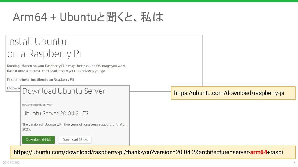 7 Arm64 + Ubuntuと聞くと、私は https://ubuntu.com/down...
