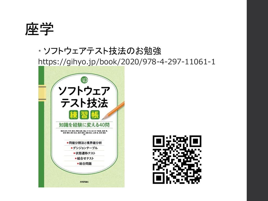 座学  ソフトウェアテスト技法のお勉強 https://gihyo.jp/book/2020...