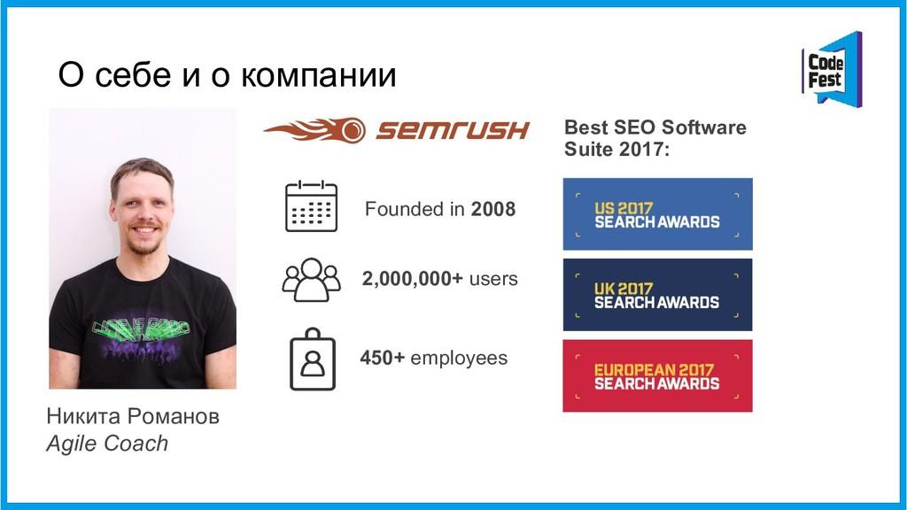 О себе и о компании Никита Романов Agile Coach ...