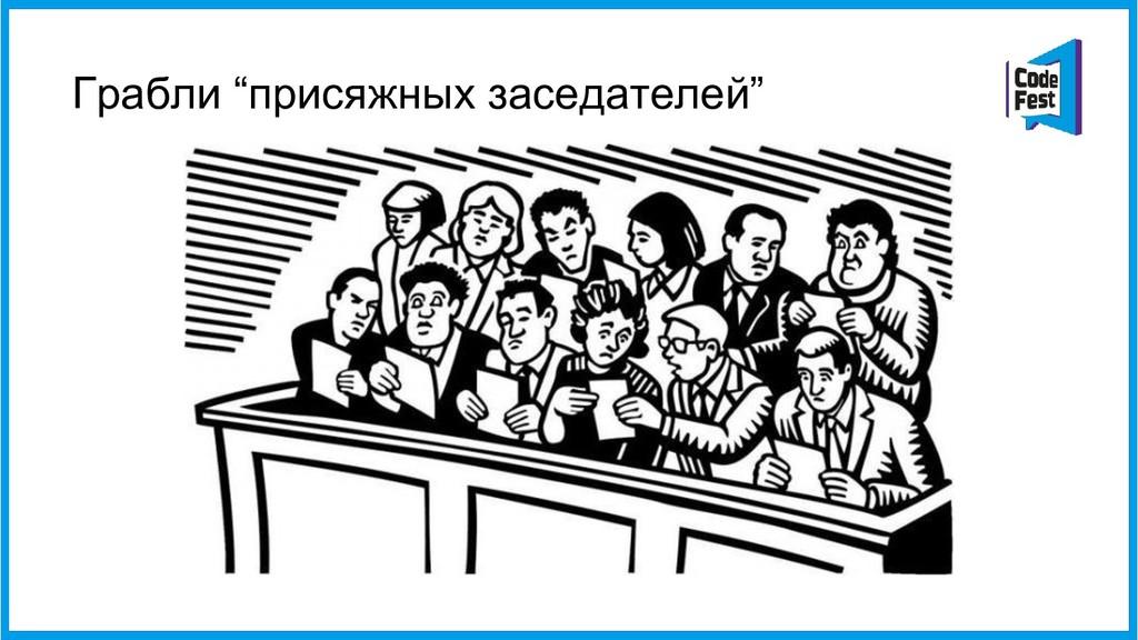 """Грабли """"присяжных заседателей"""""""