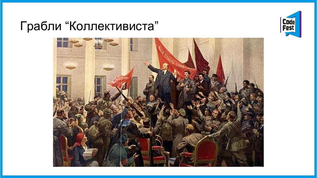 """Грабли """"Коллективиста"""""""