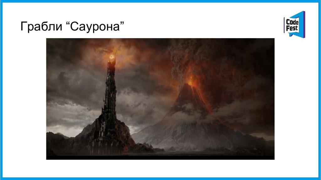 """Грабли """"Саурона"""""""