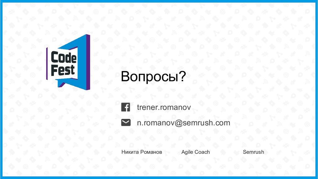 Никита Романов Agile Coach Semrush Вопросы? tre...