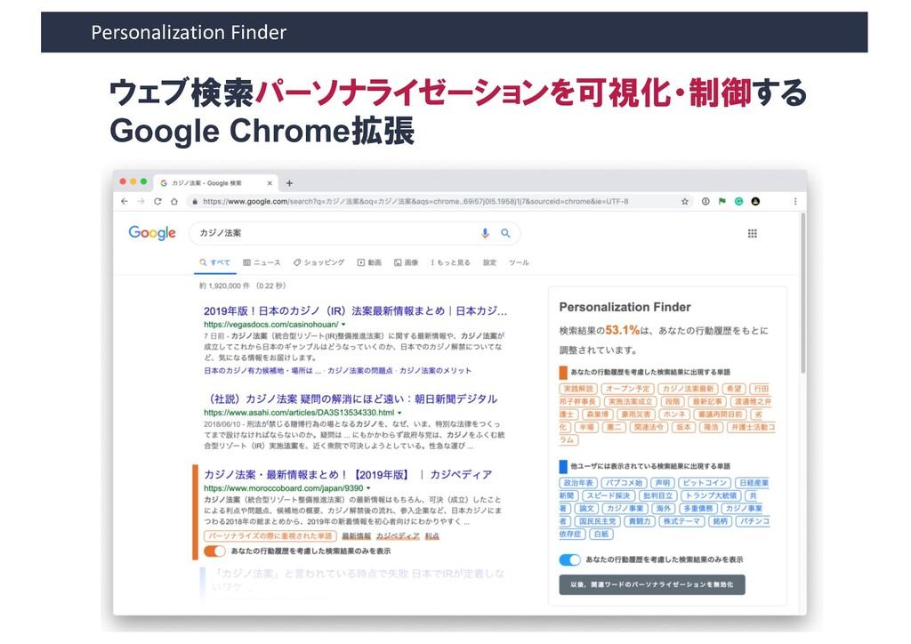 Personalization Finder ウェブ検索パーソナライゼーションを可視化・制御す...
