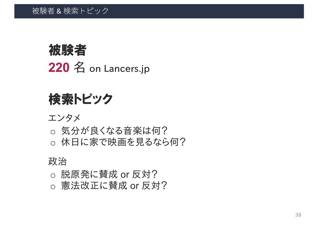 鄃꿀罏 & 嗚稊زؾحؙ 38 被験者 220 名 on Lancers.jp 検索トピック ...