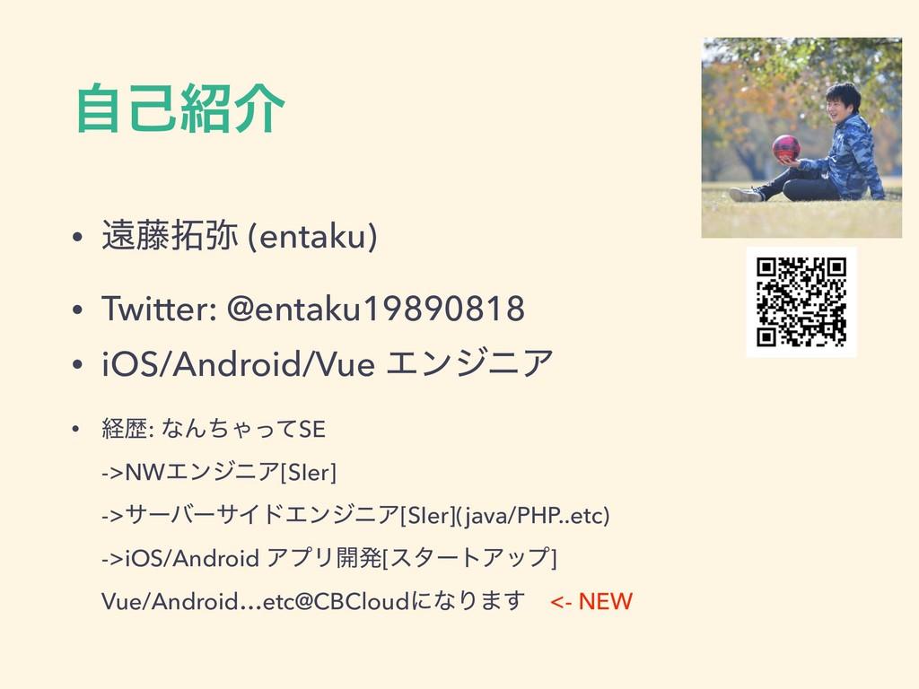 ࣗݾհ • ԕ౻ (entaku) • Twitter: @entaku19890818...