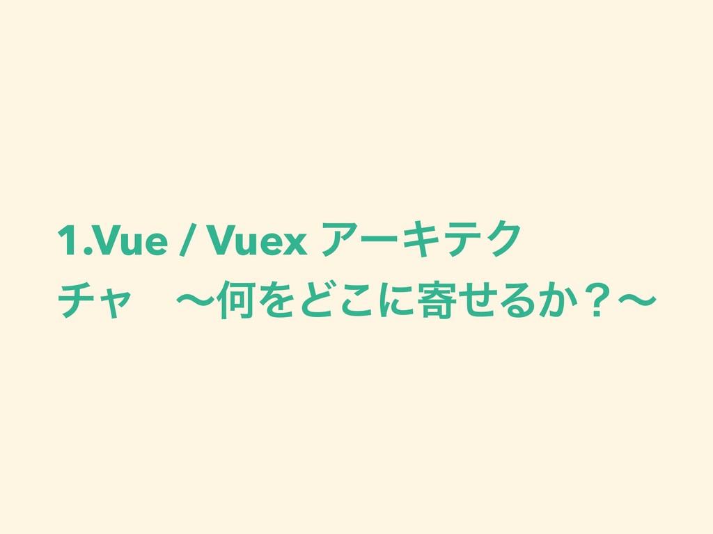 1.Vue / Vuex ΞʔΩςΫ νϟɹʙԿΛͲ͜ʹدͤΔ͔ʁʙ
