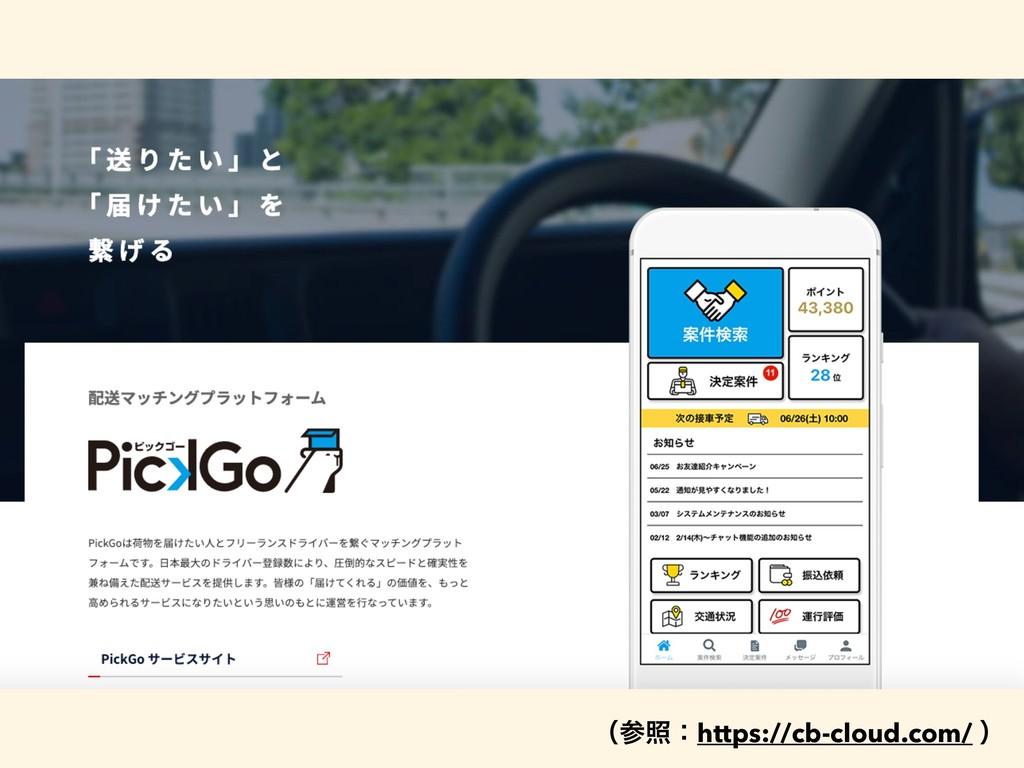 ʢরɿhttps://cb-cloud.com/ ʣ