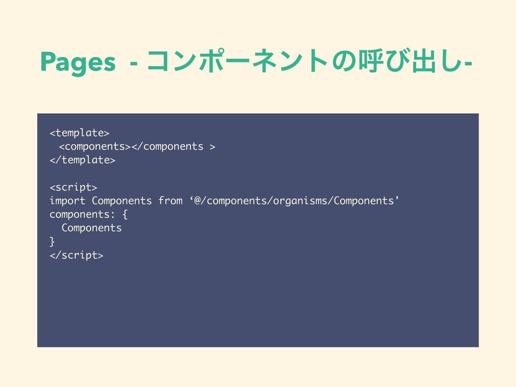 <template> <components></components > </templat...