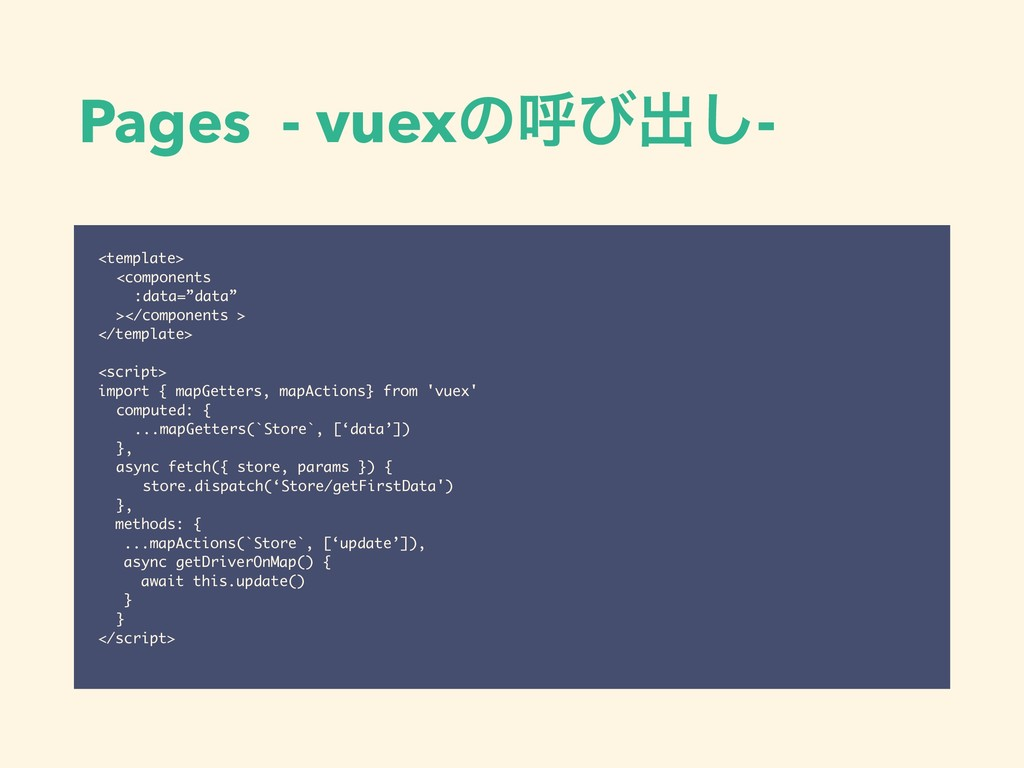 Pages - vuexͷݺͼग़͠- <template> <components :data...