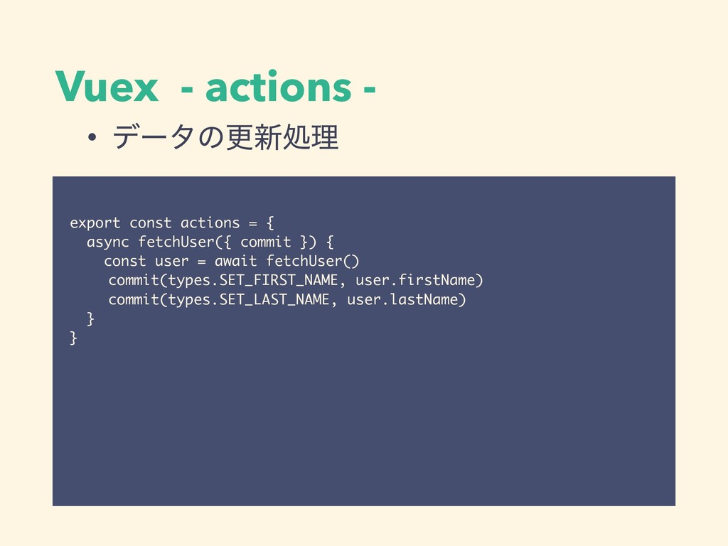 export const actions = { async fetchUser({ comm...