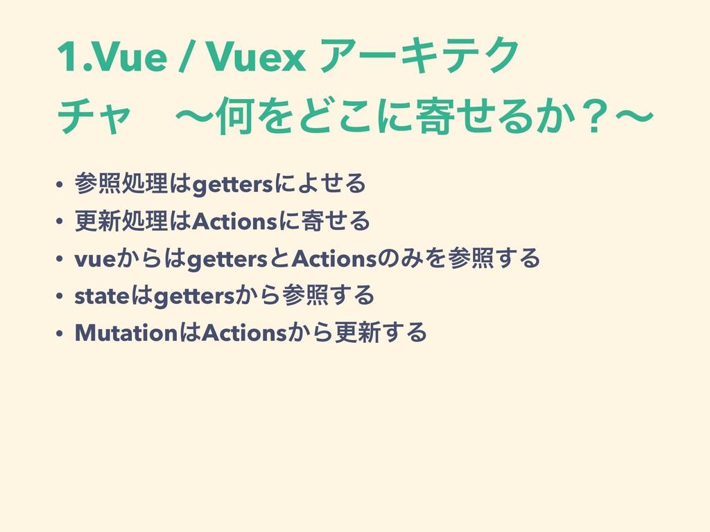 1.Vue / Vuex ΞʔΩςΫ νϟɹʙԿΛͲ͜ʹدͤΔ͔ʁʙ • রॲཧgette...