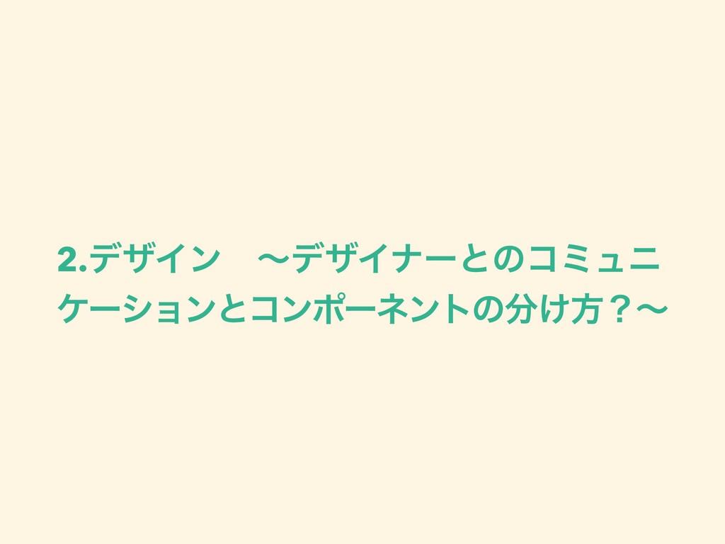 2.σβΠϯ ʙσβΠφʔͱͷίϛϡχ έʔγϣϯͱίϯϙʔωϯτͷ͚ํʁʙ