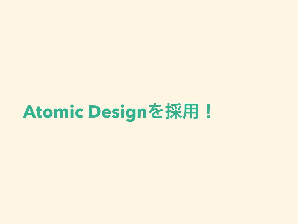 Atomic DesignΛ࠾༻ʂ
