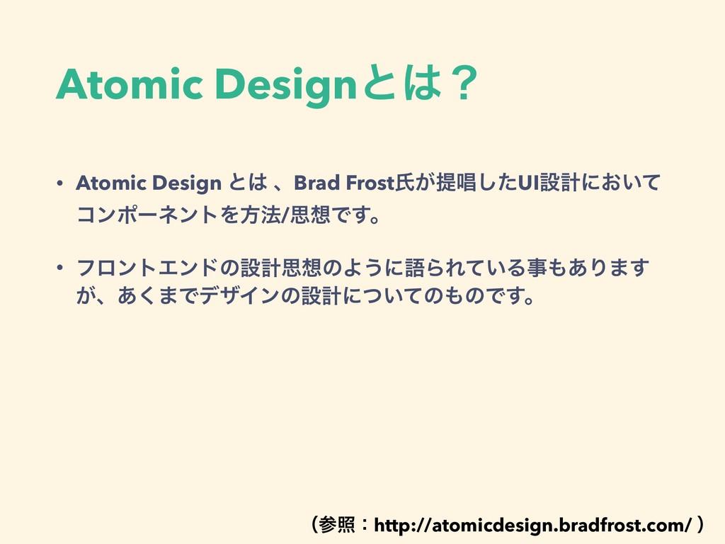 Atomic Designͱʁ • Atomic Design ͱ ɺBrad Frost...