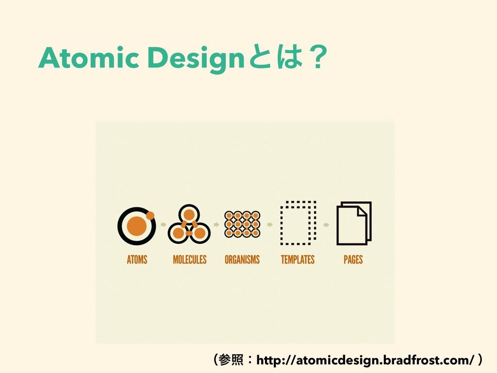 Atomic Designͱʁ ʢরɿhttp://atomicdesign.bradfr...