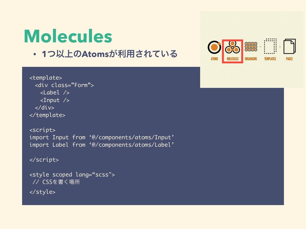 "Molecules <template> <div class=""Form""> <Label ..."