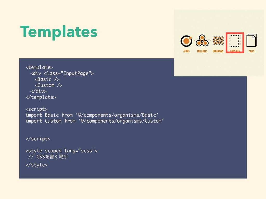 "Templates <template> <div class=""InputPage""> <B..."
