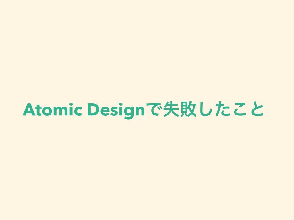 Atomic DesignͰࣦഊͨ͜͠ͱ
